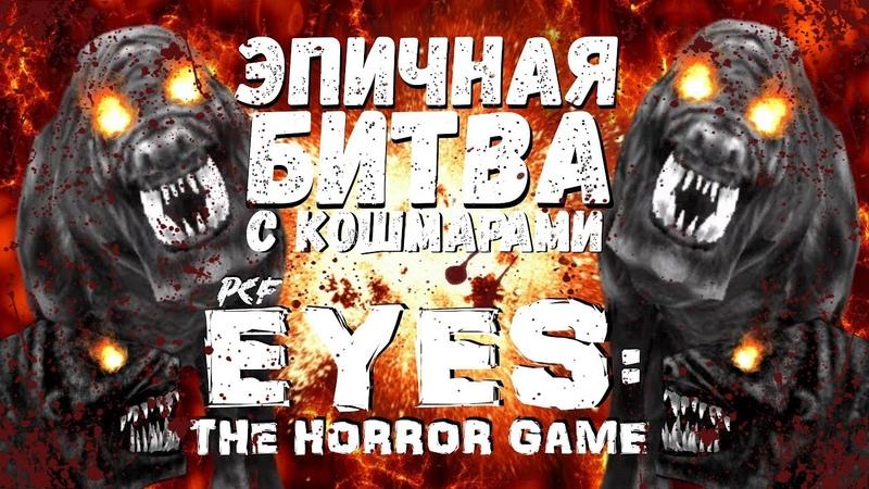 💥 БИТВА С КОШМАРАМИ 2 \ Eyes: The Horror Game \ PixelCakesFan
