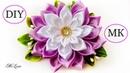 Цветок канзаши, Лилия, МК / DIY Nymphaea Kanzashi / DIY Lily