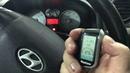 Hyundai Tiburon автозапуск Обзор установленной сигнализации Старлайн А93 с дистанционным запуском