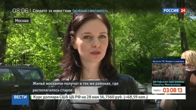 Новости на Россия 24 • Реновация жилья где в столице построят новые дома