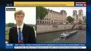 Новости на Россия 24 В версальском замке Большой Трианон началась встреча Путина и Макрона