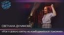Светлана Дулимова «Как я давала взятку на камбоджийской таможне»