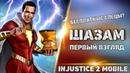 Injustice 2 Mobile Новый ШАЗАМ Геймплей Первый ВЗГЛЯД Инджастис 2 Мобайл Shazam Gameplay