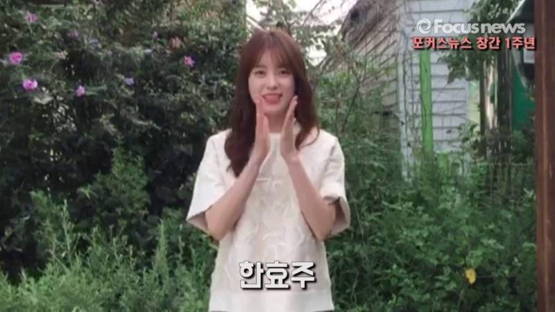 포커스뉴스 창간 1주년 배우 한효주 축하 메시지
