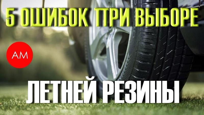 После этого ты ЛЕГКО КУПИШЬ летние шины