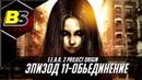 Let's Play (F.E.A.R. 2 Project Origin) Эпизод 11-Обьединение прохождение на русском
