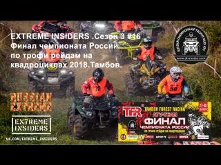 Extreme Insiders сезон 3 #16(season 3 #16).Финал Чемпионата России по Трофи рейдам на ATV 2018.Тамбов.