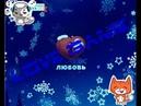 Игра Love крупный донат после сайта Rubli x
