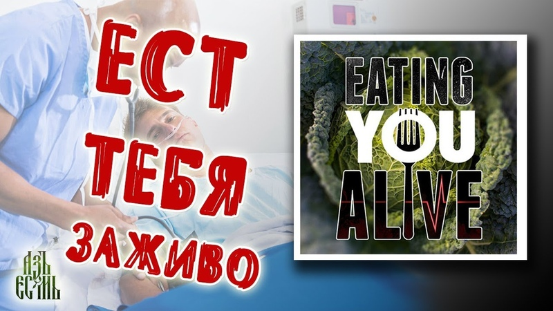 Ест тебя заживо (Eating you alive)