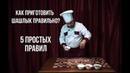 Как приготовить шашлык правильно Георг Саратов. 5 простых правил!