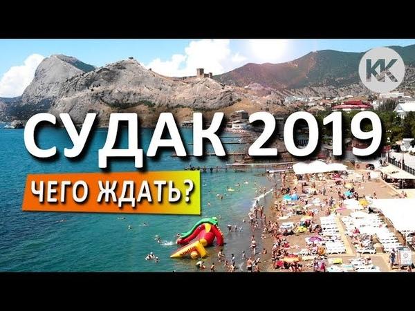 Судак 2019 ЦЕНЫ СЕГОДНЯ Пляжи набережная отдых в Крыму
