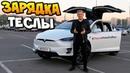 Как установить электро зарядку для Tesla Model X P100D в России КОНКУРС С ТЕСЛОЙ ТеслаНамбаВан Reed900 Cars Imagine Riverdale Friday Bts