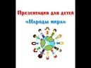 Народы мира , презентация для детей