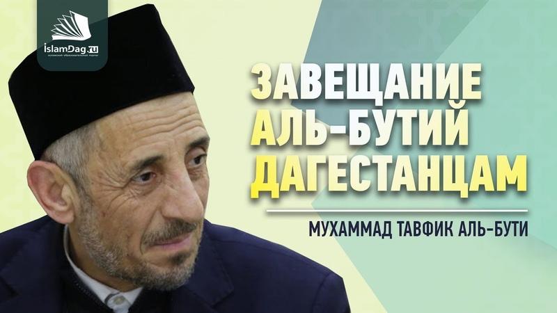 Завещание аль-Бутий дагестанцам | ИсламДаг.ру