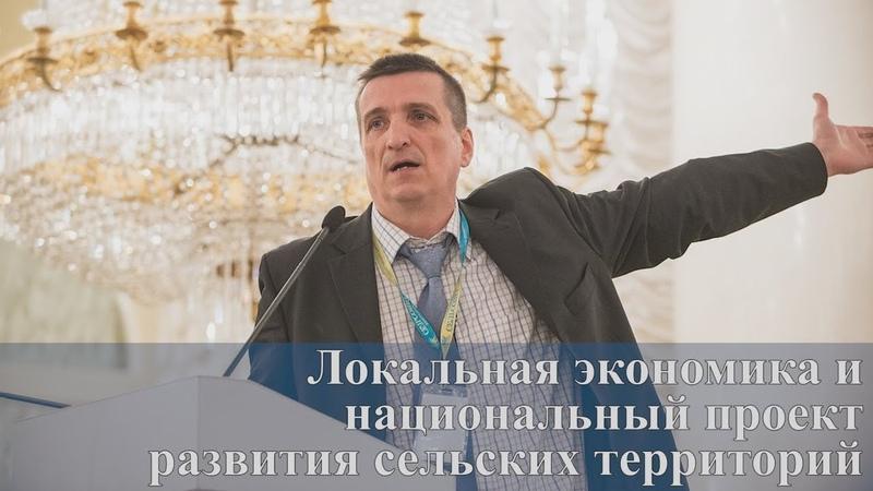 Глеб Тюрин Россию спасет локальная экономика. Речь на V Федеральном сельсовете, 13 октября 2018