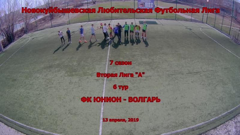 7 сезон Вторая лига А 6 тур ФК Юнион - Волгарь 13.04.2019 10-7 - нарезки