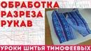 обработка разреза на рукаве уроки кройки и шитья для начинающих потомственный портной тимофеев