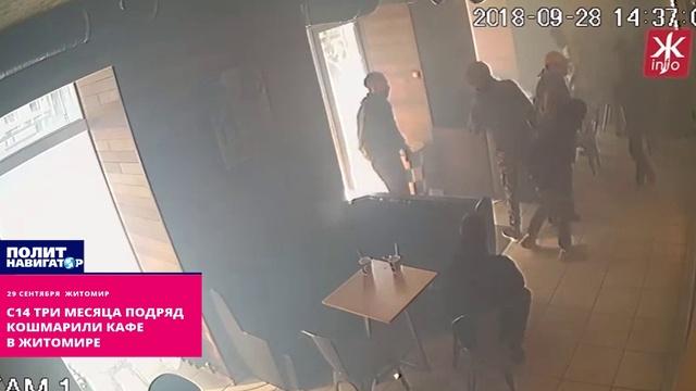 С14 три месяца подряд кошмарили кафе в Житомире