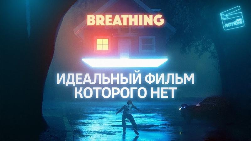 Breathing: Идеальный фильм, который вы не сможете посмотреть
