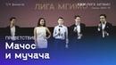Мачос и мучача - Приветствие (1/4 финала Лиги КВН МГИМО 2018)