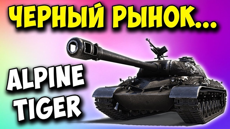 Alpine Tiger за 10 000 золота в World of Tanks на чёрном рынке 💰 Прем танки за серебро...