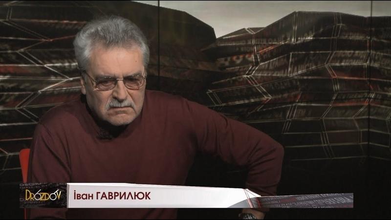 Іван Гаврилюк, народний артист України, у програмі DROZDOV