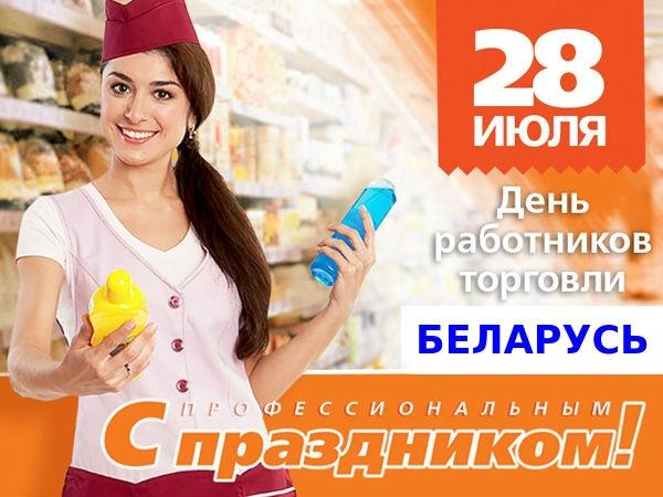 Открытки день торговли в 2019 году какого числа в россии