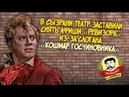 Из России с любовью  В Сызрани театр заставили снять афиши Ревизора из за слогана