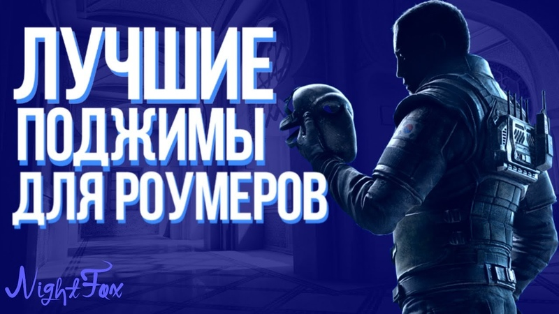 Rainbow six siege новая карта крепость, Поджимы Советы для роумера