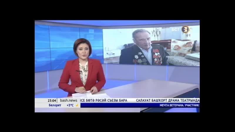 92 йәшлек Бөйөк Ватан һуғышы ветераны Ғәбдерәүеф Гәрәев Мәскәүҙәге Еңеү парадына барырға теләй