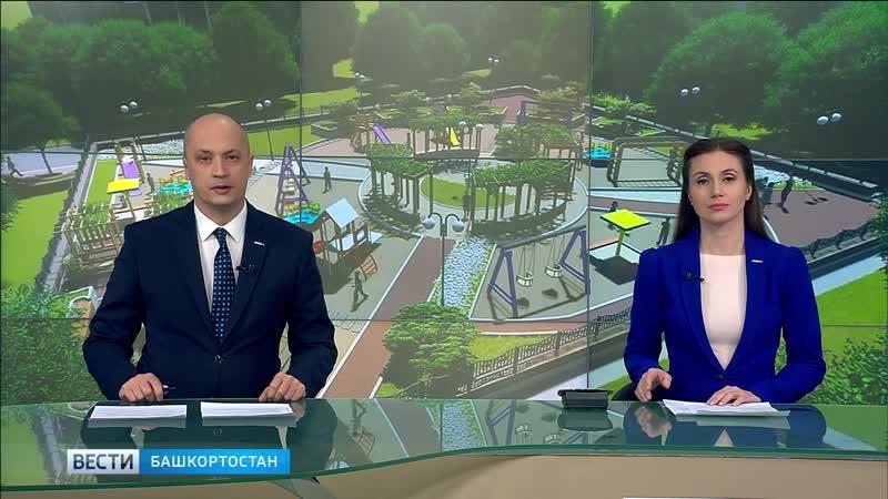 В Уфе стартовала республиканская программа «Башкирские комфортные дворики»