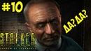 Прохождение Сталкер Тень Чернобыля 10 ♠ Приперся к Сахарову на Янтарь