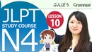 JLPT N4 Lesson 10-3 Grammar 「3. Interrogative V conditional formいいですか」「4. …ために」【日本語能力試験N4】
