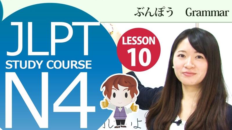 JLPT N4 Lesson 10-3 Grammar 「3. Interrogative V conditional formいいですか」「4. …ために」【日本語能力試験N4】