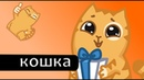 Лепим Кошку персик из пластилина   кошка куки slivkishow (сливкиишоу) из пластилина