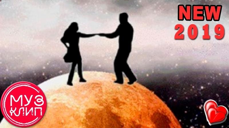 ОБАЛДЕТЬ КАКАЯ ПЕСНЯ Планета Марс Новинка 2019 ✅❤️