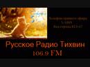 Русское Радио ТИХВИН