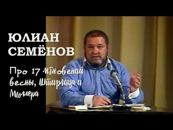 Юлиан Семёнов (1982). Про семнадцать мгновений весны, Штирлица и Мюллера / Останкино, 1982
