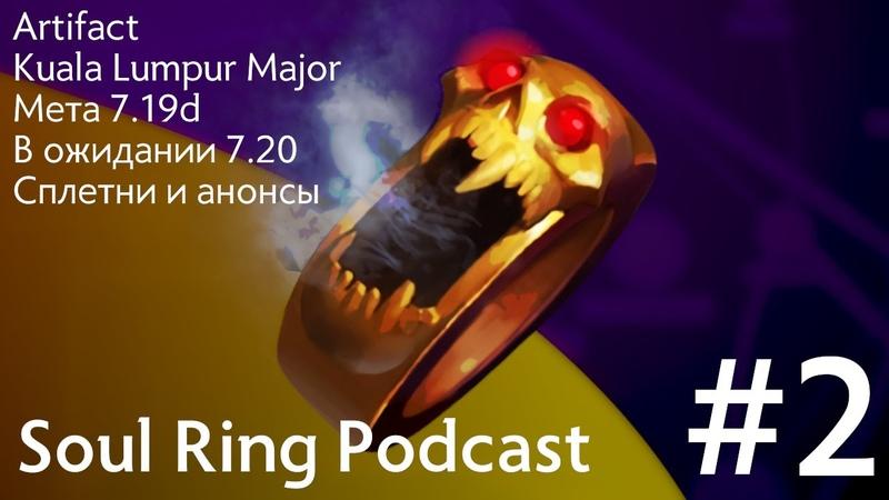 Soul Ring Podcast 2 - Kuala Lumpur Major, ожидание 7.20 и Artifact