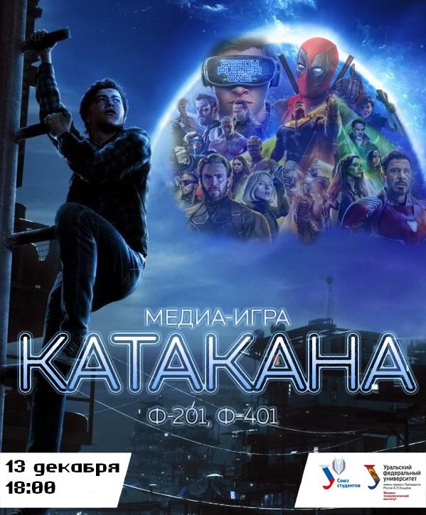 """Афиша Екатеринбург """"КАТАКАНА"""" - медиа-игра на знание кинематографа"""
