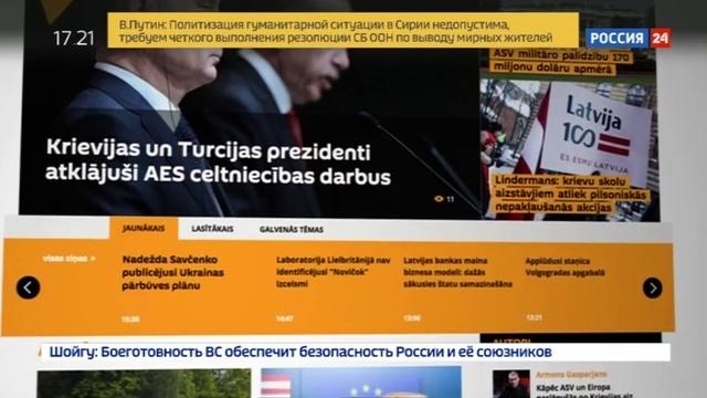 Новости на Россия 24 • В Латвии возмущены использованием материалов агентства Sputnik в СМИ