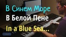 В Синем Море, В Белой Пене In the Blue Sea, in the White Foam - Piano Cover Sheet