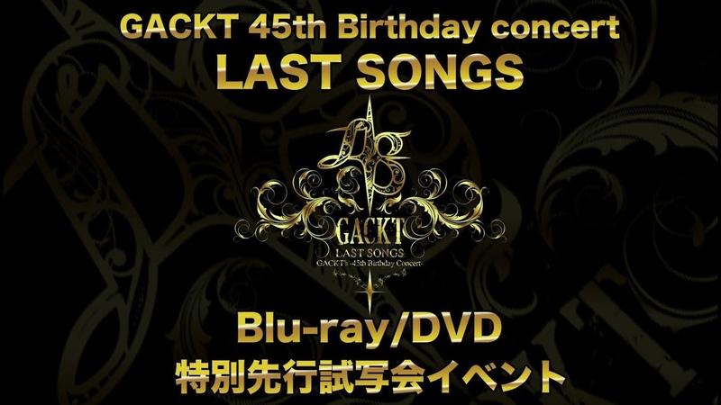 ライブBlu-ray DVD「GACKT's -45th Birthday Concert- LAST SONGS」特別先行試写会イベント映像 第1弾