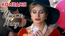 ЗАМЕЧАТЕЛЬНЫЙ ФИЛЬМ! Ищите Маму Русские комедии, фильмы HD