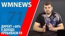 WMnews 71 Директ 60% к доходу Пробиваем модерацию в Facebook Macaw обзор