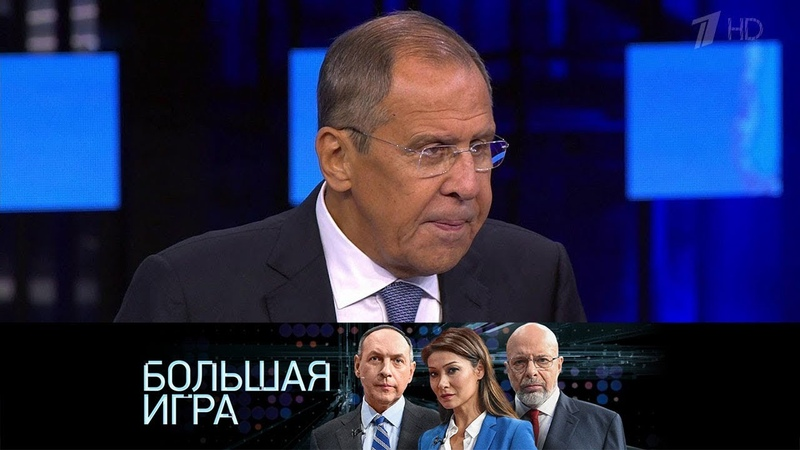 Большая игра Россия и Америка Диалог или противостяние Выпуск от 04 09 2018