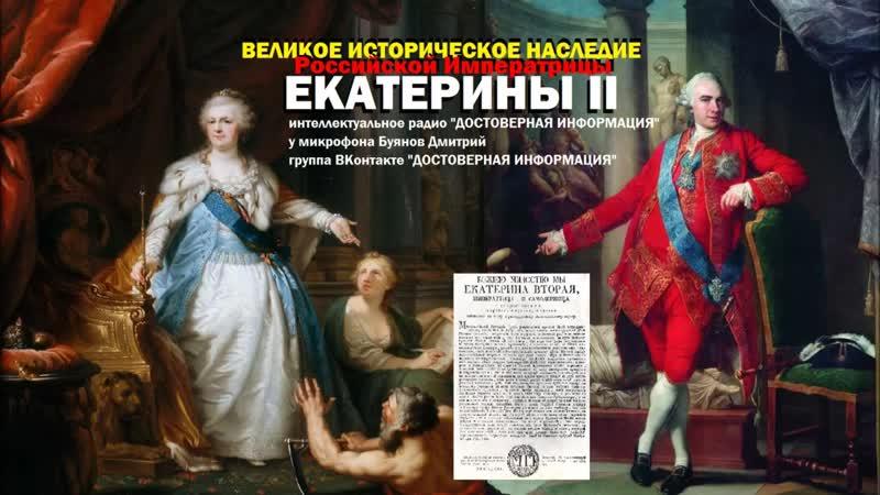 Великое наследие Российской императрицы Екатерины II.украина - область Российско