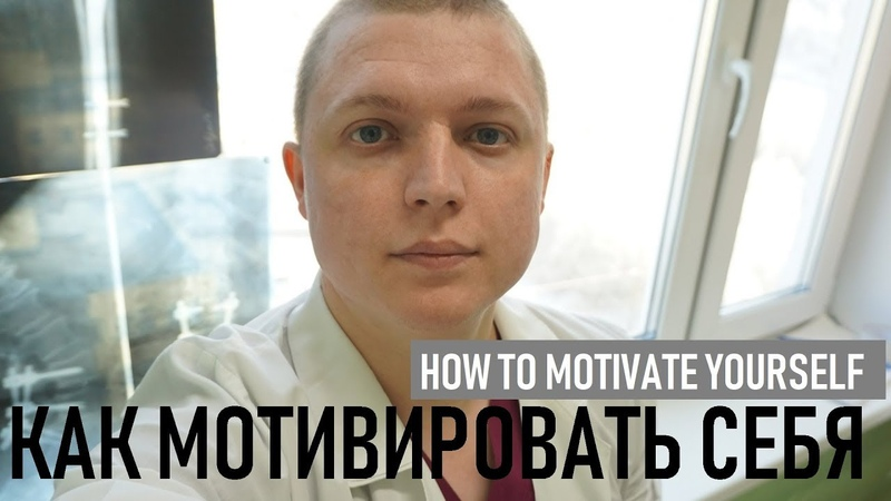 Как мотивировать себя | ПРОСТЫЕ ШАГИ | Easy Ways to Motivate Yourself