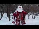 Дед Мороз с аккордеоном и Снегурочка