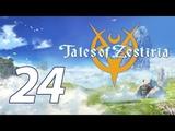 Вот незадача (смотри описание) Tales of Zestiria # 24